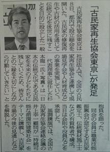 2014_12_11建通新聞記事
