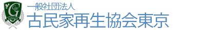 一般社団法人古民家再生協会東京